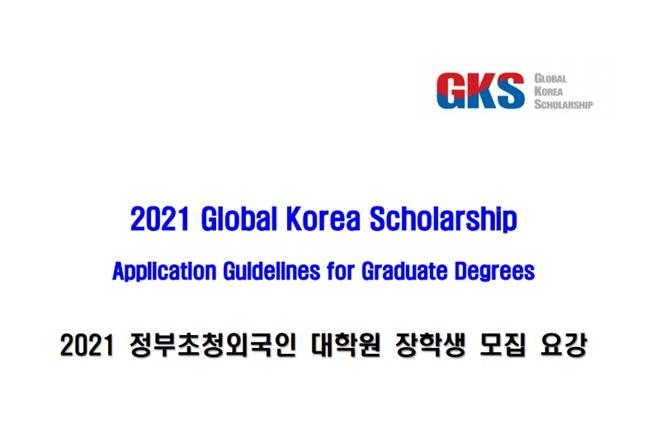 korea iskolar